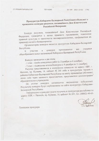 Прокуратура КБР объявляет конкурс рисунков, посвященное Дню Конституции РФ
